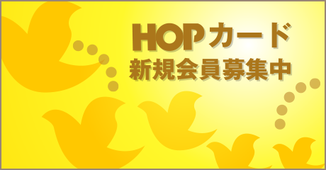 HOP   カード 新規会員募集中